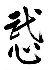 calligraphie Bushin